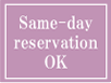 Same-day reservation OK