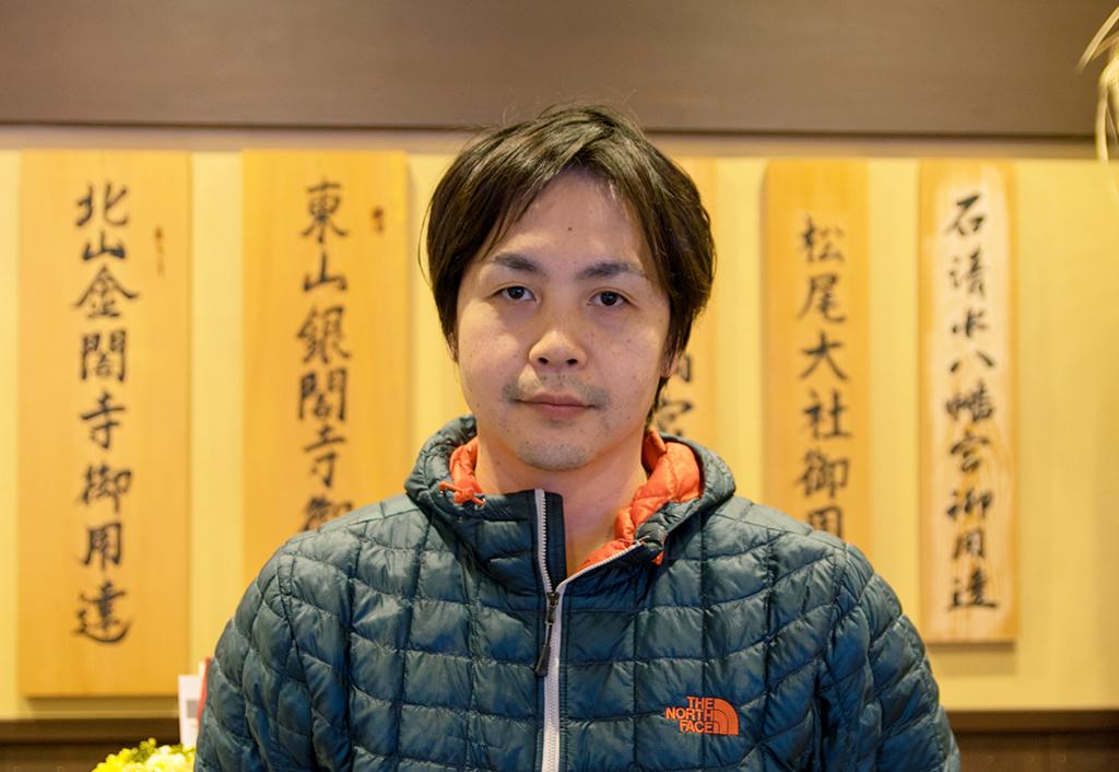 松井成樹/Shigeki Matsui